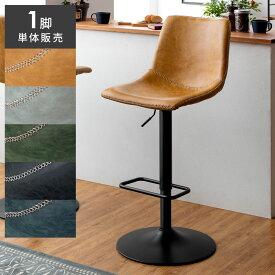 カウンターチェア 背もたれ付き 北欧 バーチェア ハイスツール おしゃれ 椅子 店舗 スツール レザー ヴィンテージ 西海岸 回転式 昇降式 チェア チェアー カフェ風 イス カウンタースツール ミッドセンチュリー ヴィンテージデザインバーチェア ROVEL(ロベル) 1脚単体販売