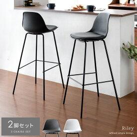 カウンターチェア バーチェア おしゃれ 椅子 イス チェアー ハイスツール バースツール ハイチェア シンプル セット モノトーン 塩系 カフェ カウンター 店舗 カウンターチェア Riley(ライリー) 2脚セット販売