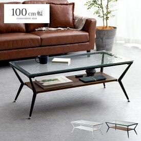 テーブル ローテーブル リビングテーブル ガラステーブル センターテーブル 北欧 ガラス 木製 リビング おしゃれ ガラス スチール 木目 シンプル モダン ミッドセンチュリー カフェ風 ガラストップ リビングテーブル Riner(ライナー)