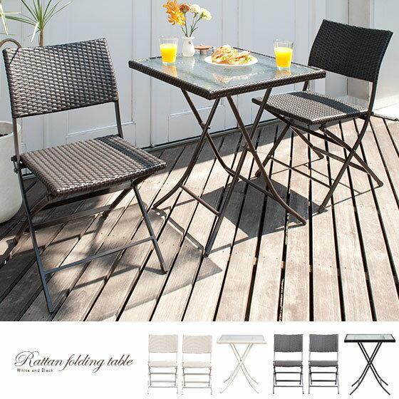 ガーデン テーブル セット 3点セット 折りたたみ ガーデンテーブル ラタン風 ガラス ガーデンチェア 椅子 バルコニー テラス ベランダ 庭 屋内外兼用 おしゃれ 白 ホワイト〔ラタンフォールディングテーブル3点セット〕 ブラウン ホワイト