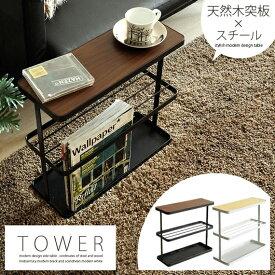 サイドテーブル テーブル TOWER シンプル モダン マガジンラック table ソファ ベッドテーブル ナイトテーブル ソファーテーブル おしゃれ サイドテーブル TOWER 〔タワー〕 ブラック ホワイト