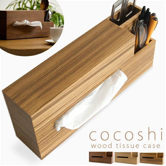 ティッシュケース ティッシュボックス ティッシュカバー 木製 多目的収納 北欧 ペン立て 収納 ティッシュホルダー ケース 木 インテリア雑貨 おしゃれ wood tissue case COCOSHI 〔ココシ〕