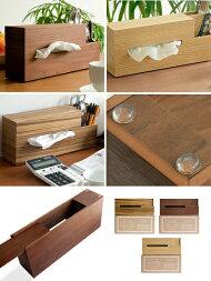 ティッシュケース、ティッシュボックス、木製、多目的収納ケース、woodtissuecaseCOCOSHI〔ココシ〕