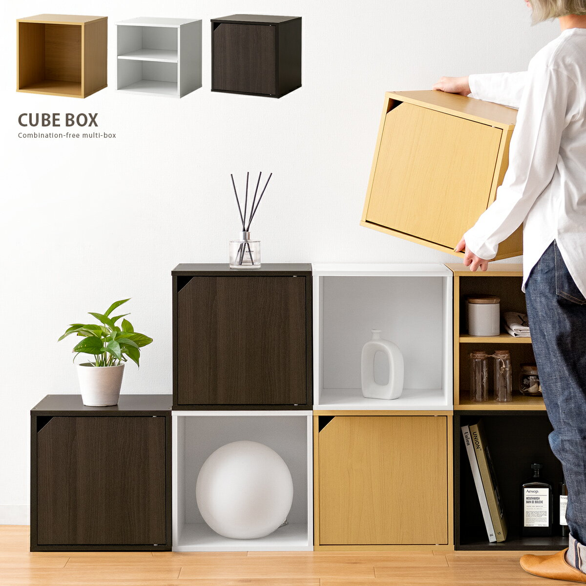 キューブボックス 木製 ラック 棚 収納ボックス カラーボックス 本棚 収納棚 おしゃれ 収納ボックス 収納ラック 家具 オープンラック 扉付き 棚付き 積み重ねOK 収納 シェルフ 北欧 シンプル CUBE BOX〔キューブボックス〕 送料無料