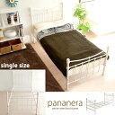 送料無料 ベッド シングル 北欧 シンプル アンティーク シングルベッド フレーム シングルサイズ おしゃれ かわいい …