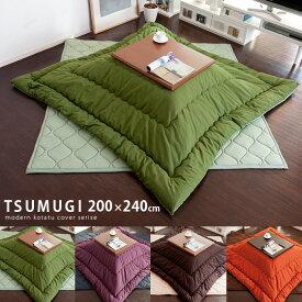 厚掛けこたつ布団 Tsumugi