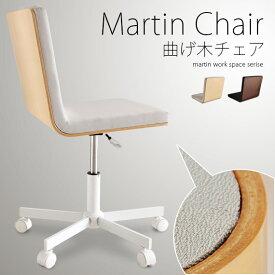 パソコンチェア イス チェア デスクチェア オフィスチェア 椅子 おしゃれ 北欧 かわいい モダン シンプル キャスター付き チェアー 曲げ木 曲げ木チェア Martin chair 〔マーティンチェア〕 ブラウン×ブラック ナチュラル×グレー
