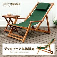 【送料無料】ガーデンエクステリアデッキチェア、WolkyDeckchair(ウォルキーデッキチェア)、バルコニーテラス椅子チェア、天然木完成品折りたたみ式、ブラウン