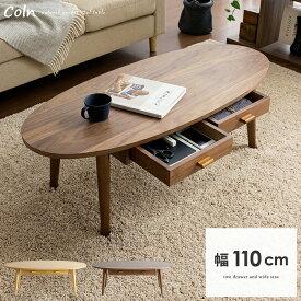 テーブル ローテーブル table リビングテーブル 木製 カフェ 北欧 引き出し センターテーブル シンプル おしゃれ かわいい カフェテーブル 引き出し カフェ風 コンビニ後払い 収納付きテーブル coln〔コルン〕110cmワイドタイプ ウォールナット