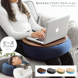 クッション テーブル ビーズクッション 枕 サイドテーブル ノートパソコン 読書 ノート PC タブレット iPad おしゃれ フロアクッション ベッド ソファ 車 デスク 洋室 和室 北欧 モダン シンプル かわいい 枕にもなるどこでもテーブルクッション