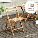 【最大1,200円OFFクーポン配布中】 チェア 木製 折りたたみ 椅子 イス チェアー バルコニー テラス 屋外 オーク材 1脚…