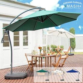 パラソル ガーデンパラソル ハンギングパラソル 日よけ 300cm 3m ベランダ バルコニー 庭 テラス おしゃれ オープンカフェ パラソルベース 付き hanging parasol mash (ハンギング パラソル マッシュ) ベースセット ナチュラル グリーン ブルー 送料無料