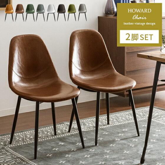 ダイニングチェア 2脚セット おしゃれ レザー チェア ダイニング 椅子 リビング 北欧 モダン ヴィンテージ カフェ シンプル チェアー ダイニング用 食卓用 イス 食卓椅子 HOWARD CHAIR〔ハワードチェア〕
