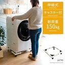 洗濯機 置き台 キャスター ラック 台 ランドリーラック 洗濯機台 伸縮 縦型 ドラム式 対応 キャスター付き 洗濯台 耐…