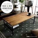 テーブル ローテーブル センターテーブル リビングテーブル カフェ 北欧 西海岸 木製 ヴィンテージ table おしゃれ 無…
