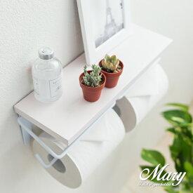 トイレットペーパーホルダー 2連 ペーパーホルダー ダブル 木製 おしゃれ 北欧 シンプル 白 ホワイト 飾り棚 トイレ 棚 手洗い トイレットペーパーホルダー Mary(メアリ)