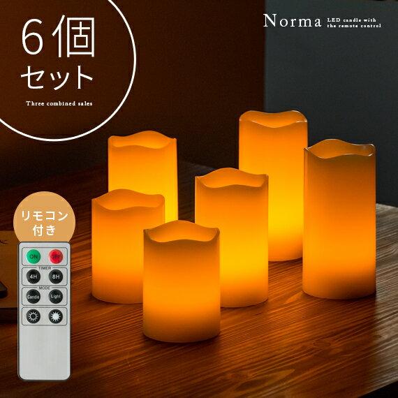 LED キャンドルライト 6個セット 間接照明 寝室 リモコン キャンドル インテリアライト 照明 スタンドライト フロアライト スタンド照明 電池式 本格キャンドル リモコン付き Norma〔ノーマ〕6個セット