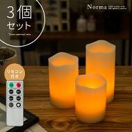 間接照明キャンドルキャンドルライトインテリアライト照明LEDスタンドライトフロアライトスタンド照明電池式本格キャンドル癒しリモコン付きNorma〔ノーマ〕3個セット