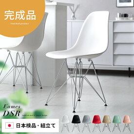 完成品 ダイニングチェア イームズチェア 椅子 ダイニング リビング イス イームズ チェア リプロダクト デスクチェア おしゃれ かわいい カフェ風 日本組立 シェルチェア Eames DSR スチール脚デザイン 〔エッフェルベース〕