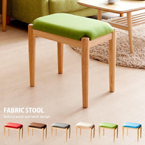 スツール 木製 椅子 北欧 イス 布地 ファブリック おしゃれ かわいい スタッキング 積み重ね 人気 完成品 シンプル 玄関 天然木 チェア チェアー ファブリックスツール RAWRRY〔ローリー〕 長方形