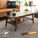 【最大800円OFFクーポン配布中】 テーブル ローテーブル リビングテーブル 北欧 脚 木製 センターテーブル ウォールナ…