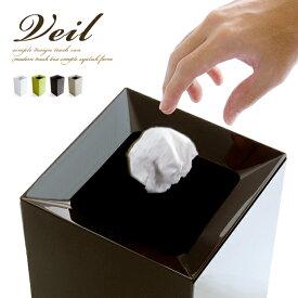 ゴミ箱 ダストボックス ごみ箱 角型 おしゃれ シンプル モダン 9L ゴミ袋が見えないスマート仕様 ごみ箱 Veil〔ヴェール〕 ホワイト グリーン ブラウン グレー