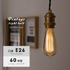 白熱球 E26 60w レトロ ヴィンテージデザイン 電球色 口金 照明器具 長寿命 26mm 26口金 e26 フィラメント カフェ ライト 玄関 寝室 照明 インテリア インテリアライト 間接照明 天井照明 白熱電球 Vintage light bulb 1個販売
