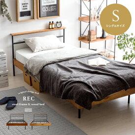 ベッド シングル ベッドフレーム シングルベッド アイアン ヴィンテージ 西海岸 ブルックリン シンプル モダン レトロ 北欧 おしゃれ フレームのみ スチール シンプルデザインベッド REC〔レック〕 シングルサイズ マットレス無し