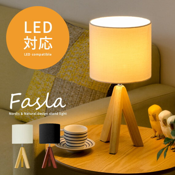 テーブルランプ 照明 テーブル 間接照明 ライト 北欧 インテリア スタンドライト スタンド照明 フロアライト デスクライト インテリア照明 モダン おしゃれ かわいい 新生活 LED 電球対応 天然木 スタンドライト Fasla〔ファスラ〕