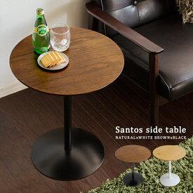 【最大800円OFFクーポン配布中】 サイドテーブル テーブル 木製 北欧 ナイトテーブル ミニテーブル ラウンドテーブル 丸テーブル シンプル おしゃれ かわいい カフェ風 ソファーテーブル ベッドサイドテーブル 円形 丸型 カフェ風サイドテーブル Santos〔サントス〕