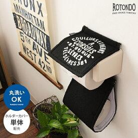トイレットペーパーホルダー トイレットペーパーホルダーカバー 2連 ダブル トイレカバー おしゃれ 西海岸 ブルックリン ヴィンテージ ミッドセンチュリー トイレタリー トイレ用品 ROTONDO(ロトンド)ペーパーホルダーカバー 単体販売