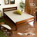 ベッド セミダブル すのこ ベッドフレーム すのこベッド 木製 セミダブルベッド 北欧 シンプル おしゃれ ベット フレームのみ 高さ調整 木製すのこベッド Arielle〔アリエル〕 セミダブル マ