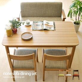 ダイニングセット ダイニングテーブルセット 4点セット 木製 北欧 ソファセット ナチュラルソファダイニング4点セット カフェ風 おしゃれ かわいい rione sofa dining set 〔リオネソファダイニングセット〕