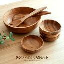 木製食器 皿 木製 食器 プレート セット おしゃれ アカシア ボウル サラダボウル トレー 北欧 ナチュラル キッチン 雑…