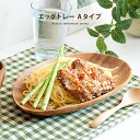 アカシア食器 木製 プレート 食器 木製食器 皿 大皿 楕円皿 カフェ風 ウッド おしゃれ かわいい 新生活 引っ越し 一人…