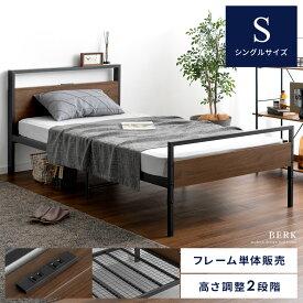 ベッド シングル スチール シングルベッド ベッドフレーム フレーム アイアン コンセント付き 西海岸 ヴィンテージ 北欧 シンプル おしゃれ ナチュラル フレームのみ ローベッド スチールベッド BERK〔ベルク〕 シングルサイズ マットレス無し