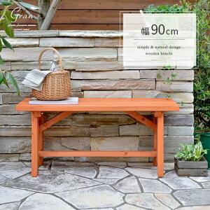 """ベンチ 木製 屋外 幅90 ガーデンベンチ ベランダ テラス 庭 シンプル 椅子 チェア ベンチチェア ウッドベンチ ガーデンチェア 縁台 腰掛 天然木 ナチュラル 90cm 木製ガーデンベンチ Gran""""グラン"""