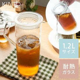 ジャグ 水差し 冷水筒 麦茶ポット アイス コーヒーポット おしゃれ 耐熱 ガラス 蓋 ウォータージャグ 1.2L 1200ml CAST ウォータージャグ1.2Lサイズ 無色 シンプル
