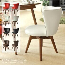 ダイニングチェア 回転 椅子 北欧 イス チェア チェアー レザー 木製 おしゃれ モダン ダイニング用 食卓用 リビング シンプル 回転式 ダイニングチェアー chair CRAM〔クラム〕