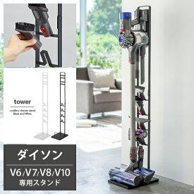 ダイソン コードレスクリーナー スティッククリーナースタンド クリーナースタンド ツールスタンド 掃除機スタンド 新生活 V6 V7 V8 V10 白 ホワイト ブラック 黒 ダイソンコードレスクリーナースタンド tower(タワー)