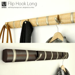 ハンガーラック Flip Hook Long〔フリップフック ロング〕