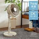 扇風機 DCモーター おしゃれ 静音 リモコン サーキュレーター ファン タイマー リビング扇風機 節電対策 送風機 FAN スタンドファン リビング DCリビング扇風機 GRAND EDITION スモールタイプ