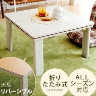 【送料無料】テーブルこたつこたつテーブル正方形木製炬燵コタツリビングテーブルモダン北欧こたつテーブルROSEN〔ローゼン〕正方形60cmタイプ