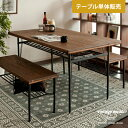 ダイニングテーブル テーブル 食卓 木製 長方形 ミッドセンチュリー カフェ おしゃれ 西海岸 ヴィンテージ ブルックリ…