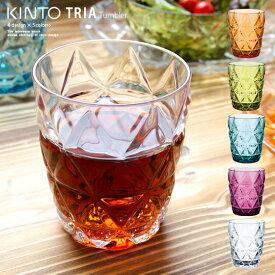 タンブラー コップ グラス 樹脂 割れない 食器 透き通る透明感 おしゃれ 人気 レトロ 高級感 樹脂製グラス KINTO キントー KINTO TRIA〔トリア〕タンブラー クリア ピンク ブルーグリーン イエローグリーン オレンジ