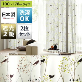 カーテン 遮光カーテン 遮光 北欧 日本製 洗える 2枚組 遮光2級 モダン シンプル ナチュラル 冷暖房効率アップ 激安 安い 通販 100×178 MIKI NO KOTORI 〔ミキノコトリ〕100×178cmタイプ グリーン レッド 2枚セット販売