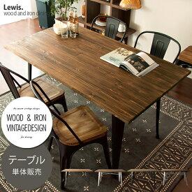 ダイニングテーブル テーブル カフェテーブル 木製 ヴィンテージ 北欧 西海岸 ブルックリン インテリア ミッドセンチュリー おしゃれ カフェ風 食卓テーブル ダイニング 食卓 ヴィンテージダイニング Lewis〔ルイス〕140×80cm テーブル単体