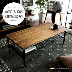 テーブル ローテーブル センターテーブル リビングテーブル カフェ 北欧 西海岸 木製 ヴィンテージ table おしゃれ 無垢 アイアン レトロ モダン カフェテーブル ミッドセンチュリー ウッドテーブル Lewis〔ルイス〕