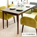 ダイニングテーブル 140cm幅 単体 木製テーブル ダイニング テーブル 4人掛け 長方形 木製 シンプル モダン レトロ ミ…