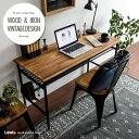 机 デスク おしゃれ パソコンデスク 120cm幅 勉強机 大人 学習机 木製 アイアン ワークデスク 北欧 シンプル モダン …